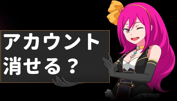 【徹底解説】ラッキーニッキーカジノのアカウントは、削除できる?