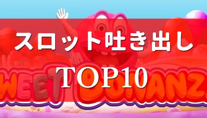 【ベラジョン】人気スロットの吐き出し『TOP10』を徹底調査!