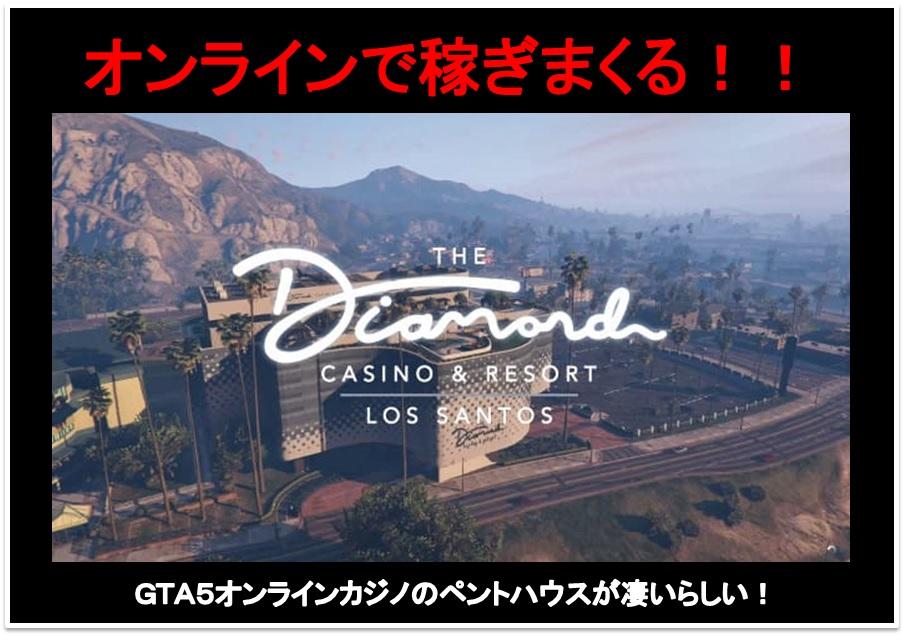 【話題の】GTA5オンラインのカジノペントハウスが凄かった!