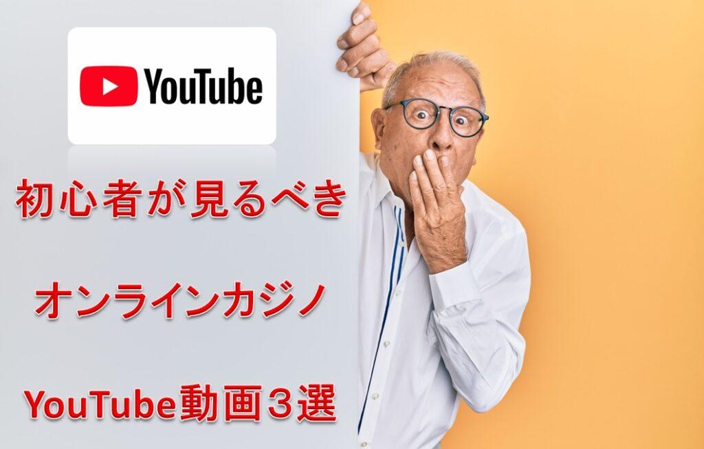 【初心者は必見】オンカジ関連のYouTuber(ユーチューバー)動画3選!
