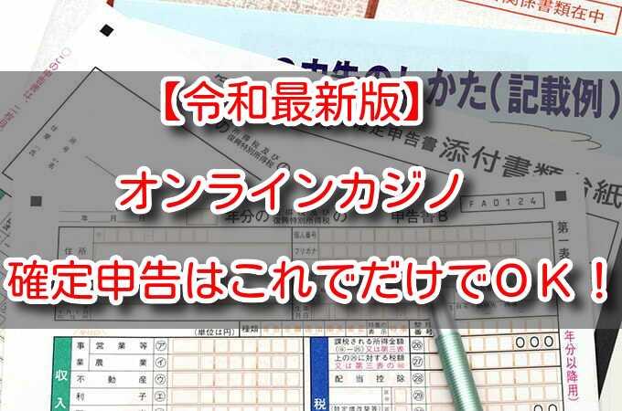 【令和最新版】オンラインカジノ確定申告はこれだけでOK!