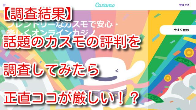 【徹底調査】カスモ(Casumo)の評判を調査!正直ココが厳しい!?