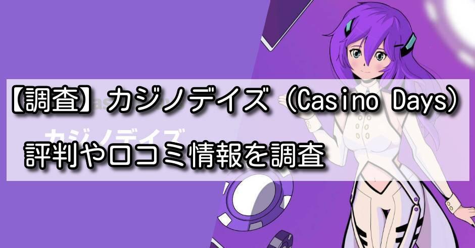 【調査】カジノデイズ(Casino Days)の評判や口コミ情報を調査!
